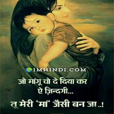 Mother Day Shayari: Maa shayari mother is also a beloved in shayari. She has figured abundantly in maa shayari and in as many ways as one may possibly images. Maa Quotes, Desi Quotes, Girl Quotes, Wisdom Quotes, Status Quotes, Attitude Quotes, Funny Quotes, Mothers Love Quotes, Mom And Dad Quotes