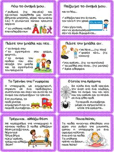 Νηπιαγωγός για πάντα 1st Day Of School, Beginning Of The School Year, I School, Primary School, School Starts, Speech Therapy Activities, Learning Activities, Activities For Kids, Kindergarten Games