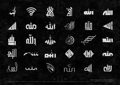 Thirty Arabic calligraphy for the name of God