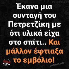Funny Greek Quotes, Funny Quotes, Poetry Books, Picture Video, Poems, Lol, Memories, Let It Be, Humor