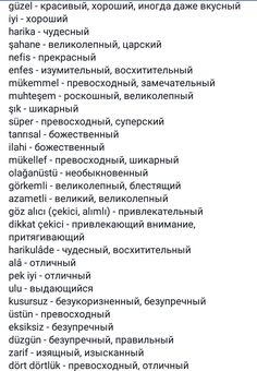 Russian Lessons, Turkish Lessons, Russian Language Learning, Learn Turkish Language, English Grammar, In Kindergarten, Life Quotes, Languages, Breakfast Recipes