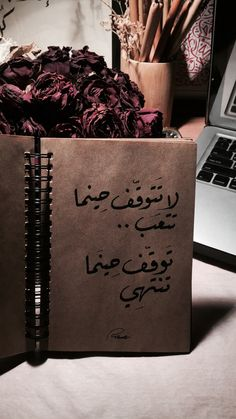 Image about ﻋﺮﺑﻲ in عربي by Nouf on We Heart It Arabic Tattoo Quotes, Arabic Love Quotes, Islamic Quotes, Study Motivation Quotes, Study Quotes, Cover Photo Quotes, Picture Quotes, Mood Quotes, Poetry Quotes