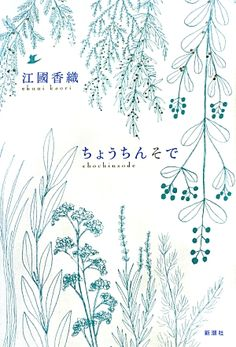 """Chouchinsode"" / Kaori Ekuni    ちょうちんそで・江國香織"
