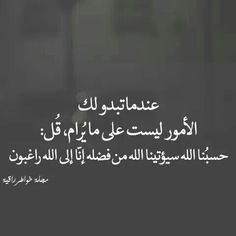 Arabic Words, Arabic Quotes, Islamic Quotes, Holy Quotes, Life Quotes, Positive Quites, Little Prayer, Allah, Islamic Images