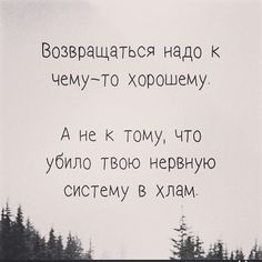 Instagram Picture Quotes, Russian Quotes, Sad Love Quotes, Philosophy, Quotations, Real Life, Psychology, Poems, Love You