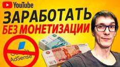 Как заработать на YouTube без монетизации AdSense? Как зарабатывать в ин...