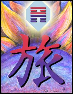 Painting inspired by the Chinese Character for Hexagram 56, The Wanderer