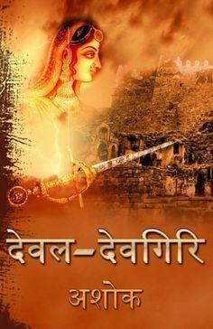 Deval Devgiri (Hindi Edition) by Ashok . http://www.amazon.com/dp/1505709156/ref=cm_sw_r_pi_dp_ukNTub17Q4ZRN