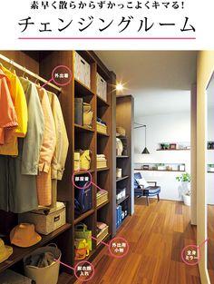 素早く散らからずかっこよくキマる! チェンジングルーム Japanese House, Interior, Closet, Furniture, Home Decor, Laundry Room, Lifestyle, Armoire, Decoration Home