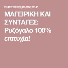 ΜΑΓΕΙΡΙΚΗ ΚΑΙ ΣΥΝΤΑΓΕΣ: Ρυζόγαλο 100% επιτυχία!