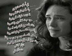 آيسل احمد إني أُحبكِ عندما تبكينَ   وأحبُّ وجهكِ غائماً وحزينا   الحزن يصهُرنا معاً ويذيبنا   من حيث لا أدري ولا تدرينا   تلك الدموع الهاميات أحبها   وأحب خلف سقوطها تشرينا   بعض النساء وجوههن جميلةٌ   وتصيرُ أجملَ عندما يبكين نزار قبانى