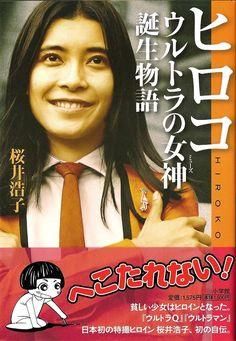 Cover of Hiroko Sakurai's book, with her as Akiko Fuji from the original Ultraman.