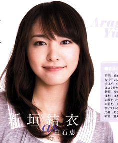Aragaki Yui, Celebrity Faces, Naha, Asian Beauty, Asian Girl, Beautiful Women, Singer, Actresses, Female