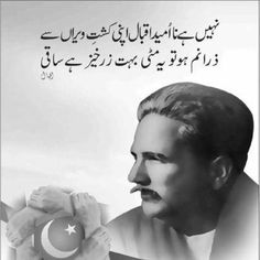 Urdu Poetry allama iqbal best collection of allama muhammad iqbal poetry. Urdu Funny Poetry, Best Urdu Poetry Images, Love Poetry Urdu, My Poetry, Iqbal Poetry In Urdu, Urdu Poetry Ghalib, Sufi Poetry, Motivational Stories, Best Inspirational Quotes