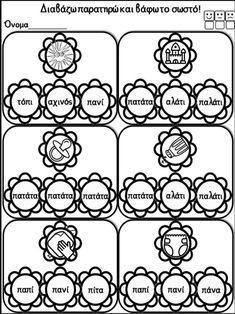 Η παρέα. 200 φύλλα εργασίας για ευρύ φάσμα δεξιοτήτων παιδιών της Πρώ… Greek Language, Special Education Teacher, Binder Covers, Taxi, Puzzles, Exercises, Printable, Clip Art, Classroom