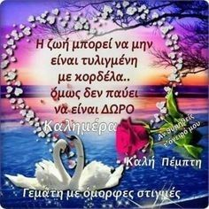 Greek Quotes, Happy Day, Good Morning, Community, Signs, Google, Good Luck, Messages, Bonjour