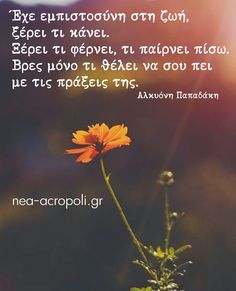 Greek Quotes, Deep Thoughts, Philosophy, Literature, Positivity, Sayings, Words, Literatura, Lyrics