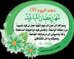 الصورة: دعاء اليوم التاسع من رمضان مكتوب قصير 2016 أدعية تاسع يوم فى شهر ...