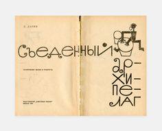 Журнал «Шрифт» • Рисованный шрифт Льва Збарского