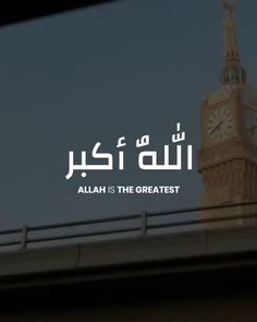 Best Lyrics Quotes, Quran Quotes Love, Quran Quotes Inspirational, Beautiful Quran Verses, Beautiful Islamic Quotes, Mekka Islam, Islam Quran, Islam Muslim, Islamic Nasheed