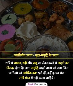 Vedic Mantras, Hindu Mantras, Home Health Remedies, Natural Health Remedies, General Knowledge Facts, Knowledge Quotes, Ayurveda, Tips For Happy Life, Krishna Quotes In Hindi