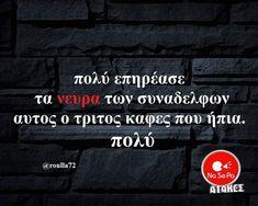 Funny Greek, Funny Images, Lol, Sarcasm, Favorite Quotes, Pin Up, Jokes, Sayings, Humor