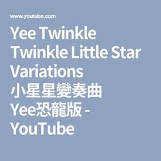 Yee Twinkle Twinkle Little Star Variations 小星星變奏曲 Yee恐龍版 - YouTube