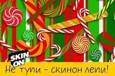 """""""Упаковываемся к ❄ Новому году! И по-плотнее, по-плотнее...""""  http://skinon.ru/skin/novij_god_5/?refs=14357 #скин #скинон #новый год #подарки"""