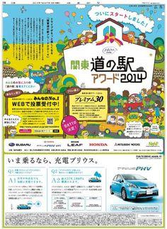 関東道の駅アワード2014 |新聞広告データアーカイブ