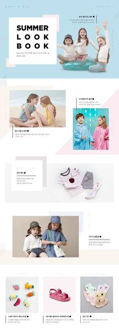 [텐바이텐] Summer look book Web Layout, Layout Design, Site Design, Mood Board Fashion, Fashion Web Design, Kids Web, Email Design Inspiration, Promotional Design, Newsletter Design