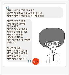 삼삼남녀5화_p6 | 출처: web7minutes