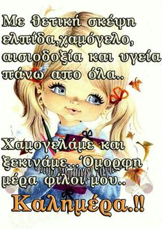 Night Pictures, Greek Quotes, Picture Quotes, Good Morning, Things To Think About, Wish, Words, Google, Greek