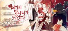 Manhwa, Red Hair Boy, Villain Names, Anime Boy Hair, Best Novels, Manga Covers, Dark Anime, Art Reference Poses, Light Novel