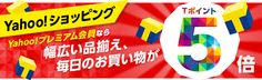Yahoo!プレミアム会員限定!Tポイント5倍! Sale Banner, Web Banner, Banners, Banner Design, Campaign, Graphic Design, Project Ideas, Promotion, Commercial