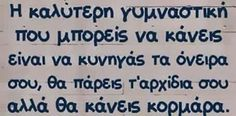 Click this image to show the full-size version. Funny Status Quotes, Funny Greek Quotes, Epic Quotes, Funny Statuses, Funny Picture Quotes, Sarcastic Quotes, Mood Quotes, Best Quotes, Inspirational Quotes