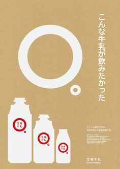 """Though I have no clue what this ad says, it appears to be milk bottles. The communication is simple and effective. The relationship between each element is spacious and has a balanced amount of negative space. """"Takarazuka Milk"""" by Tatsuma Uematsu. Graphic Design Posters, Graphic Design Typography, Graphic Design Illustration, Graphic Design Inspiration, Ad Design, Book Design, Simple Poster, Japanese Graphic Design, Japanese Logo"""