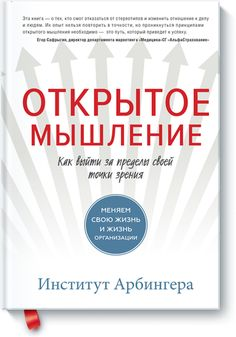 Книгу Открытое мышление можно купить в бумажном формате — 487 ք, электронном формате eBook (epub, pdf, mobi) — 219 ք.