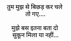 Nice Teacher Morale, Heartbreaking Quotes, Shayari Photo, Indian Quotes, Gulzar Quotes, Heart Touching Shayari, Crush Quotes, Deep Thoughts, Best Quotes