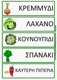 Nutrition for a better life Nutrition Classes, Nutrition Bars, Greek Language, Speech And Language, Nutrition Crafts For Kids, Ground Turkey Nutrition, Spinach Nutrition Facts, Learn Greek, Nutrition For Runners