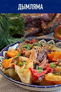 Дымляма (также известная, как: дымлама, домлама и т.д.) - представляет собой вкусное и сытное блюдо узбекской кухни из овощей (картошки, моркови, сладкого перца, баклажанов, капусты и томатов) с бараниной и традиционными специями. Обычно Дымляму, как и многие блюда кочевых народов, готовят на открытом огне в большом казане. Мы будем готовить в домашних условиях. #дымляма #дымлама #домлама #еда #обед #ужин #рецепт #рецепты #рецептик #баранина #рагу Japchae, Tasty, Ethnic Recipes, Food, Life, Recipes, Russian Recipes, Meat, Easy Meals