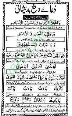 Dua for Difficulties Abby Duaa Islam, Islam Hadith, Allah Islam, Islam Quran, Alhamdulillah, Prayer Verses, Quran Verses, Quran Quotes, Ali Quotes