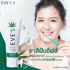 Eve's Hemp Seed Oil and Natural Whiteness Toothpaste is the toothpaste rich in Cannabidiol (CBD), helping to reduce the buildup of bacteria in the mouth. With 17 types of herbs, it helps clean thoroughly, helps whiten teeth, prevents tooth decay, strengthens gums and teeth, reduces bad breath, prevents plaque, tea, coffee, and cigarette stains, and promotes fresh breath all day long. Dental Health, Dental Care, Guava Leaves, Types Of Herbs, Tooth Sensitivity, Green Tea Extract, Bad Breath, Hemp Seeds
