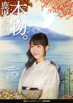 "The always endearing Yuki Kashiwagi is the ""Face of Kagoshima"" in an ad for the prefecture.  Wish I had that autograph!"