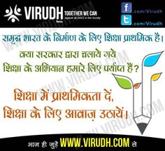 Education is primary right of each Indian but in reality, situation is different. Share your views with us and join us at # www.virudh.com