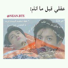 Funny Photo Memes, Funny Picture Jokes, Bts Memes Hilarious, Bts Funny Videos, Crazy Funny Memes, Funny Photos, Arabic Funny, Funny Arabic Quotes, Arabic Jokes