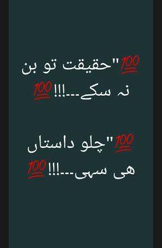 Myself Status, Poetry Feelings, Arabic Calligraphy, Arabic Calligraphy Art