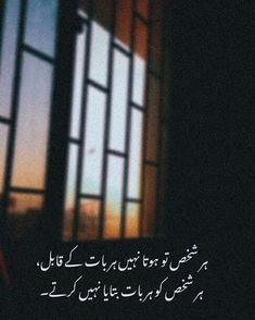 Poetry Pic, Poetry Quotes In Urdu, Sufi Poetry, Best Urdu Poetry Images, Urdu Poetry Romantic, Love Poetry Urdu, Deep Poetry, Poetry Lines, Urdu Quotes