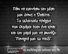 Funny Status Quotes, Funny Greek Quotes, Funny Statuses, Stupid Funny Memes, The Funny, Humorous Quotes, Hilarious, Greek Memes, Great Words