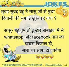 Punjabi Jokes, Sang, Writings, Krishna, Fun Facts, Smile, Funny, Humor, Smiling Faces
