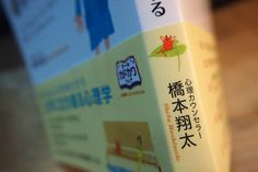 Book cover 表紙イラスト